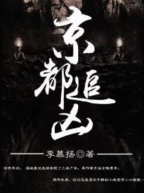 京都追凶 七猫小说软件截图1