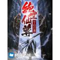 绝世仙尊 七猫小说
