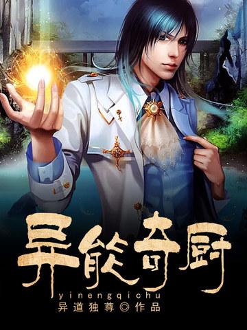 异能奇厨 七猫小说