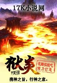 狱炎 七猫小说