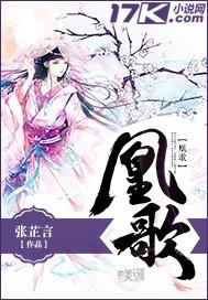 凰歌 七猫小说