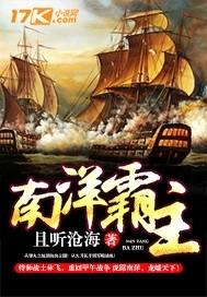 南洋霸主 七猫小说