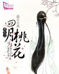 重生之四月桃花为君开 七猫小说