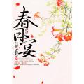 春日宴 七猫小说
