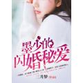 墨少的闪婚秘爱 七猫小说
