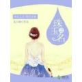 珠玉之名 七猫小说
