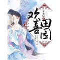 欢喜田园 七猫小说