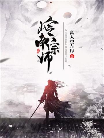 岭南宗师 七猫小说