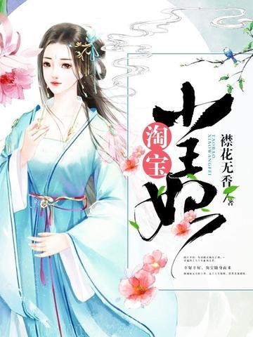淘宝小王妃 七猫小说软件截图1
