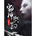 鬼神契约 七猫小说