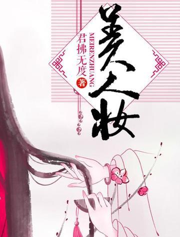 美人妆 七猫小说