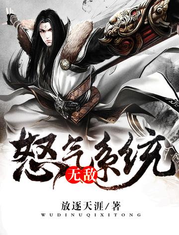 无敌怒气系统 七猫小说