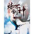 炼世创神 七猫小说