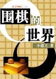 围棋的世界 七猫小说软件截图1