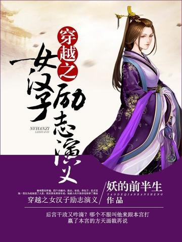 穿越之女汉子励志演义 七猫小说