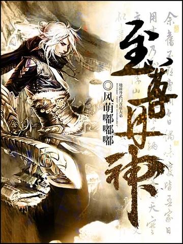 至尊丹神 七猫小说