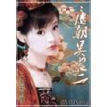 大唐顺宗(唐朝吴老二) 七猫小说