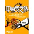 中国梦之队 七猫小说