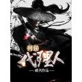 列强代理人 七猫小说