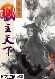 重生之凤主天下 七猫小说