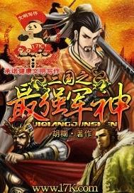 三国之最强军神 七猫小说