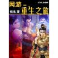 网游-重生之旅 七猫小说