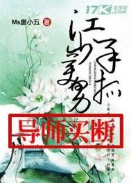 江山美男一手抓 七猫小说