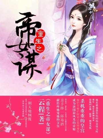 重生之帝女谋 七猫小说