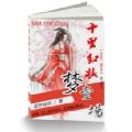 十里红妆梦一场 七猫小说