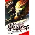 龙战天下 七猫小说