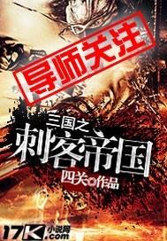 三国之刺客帝国 七猫小说