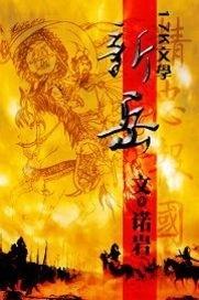 新岳 七猫小说软件截图1