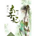 逆天太子妃 七猫小说