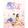 名门婚宠:晚安,韩太太 七猫小说