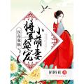 医毒双绝:将军盛宠小萌妻 七猫小说