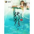 纯妃传 七猫小说