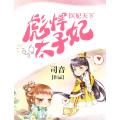 医妃天下:彪悍太子妃 七猫小说