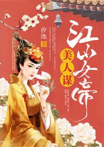 美人谋:江山女帝 七猫小说