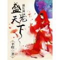 锁红颜:盛宠天下 七猫小说