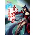 九尾狐神之妻主威武 七猫小说