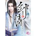 剑情 七猫小说