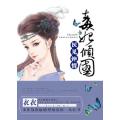 医见钟情:毒妃倾国 七猫小说