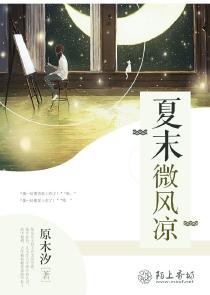 夏末微风凉 七猫小说