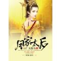 凤家太后 七猫小说