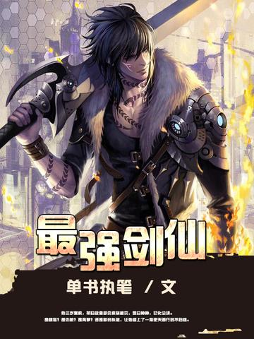 最强剑仙 七猫小说
