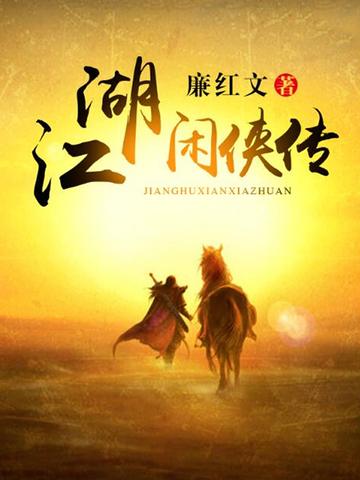 江湖闲侠传 七猫小说软件截图1