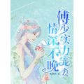情深不晚:傅少实力宠妻 七猫小说