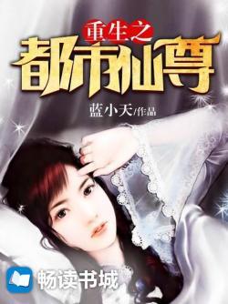重生之都市仙尊 七猫小说