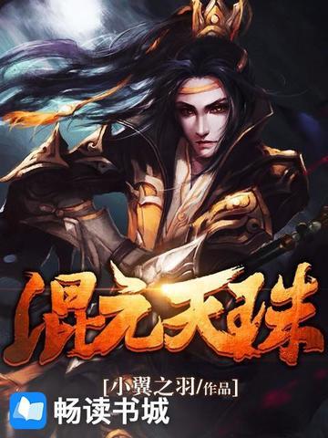 混元天珠 七猫小说