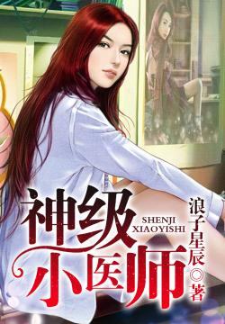 神级小医师 七猫小说